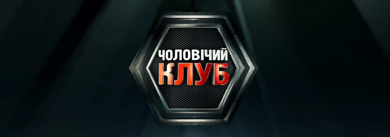Чоловічий клуб - UA Перший 4ec4c5d7e8f95