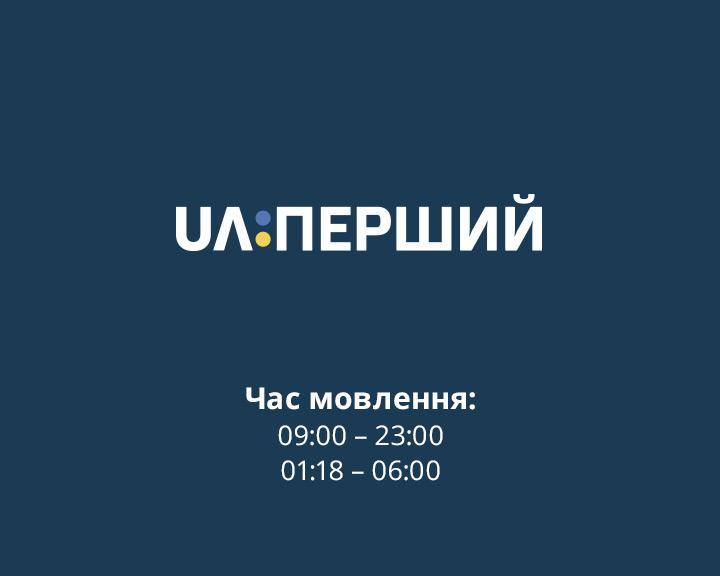тв каналы онлайн 1: