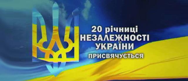 Первый Национальный создаст сайт, посвященный 20-й годовщине Независимости Украины