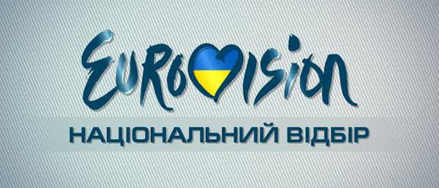 Национальный отбор Украины на Евровидение-2013