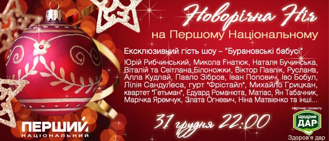 http://1tv.com.ua/uploads/news/2012/12/28/6b6d1a0e99da1b57c861c12ec294d91479092d32.jpg