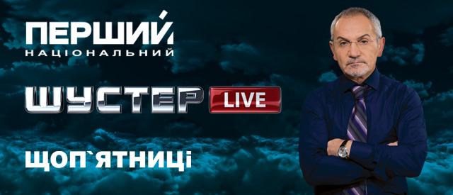 "Спецвипуск ""Шустер LIVE"" на Першому!"