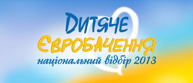 http://1tv.com.ua/uploads/news/2013/07/30/0b0739ee802ba04afdbac222f6d717ac75e5cf97.jpg