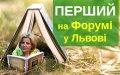 """На Форум з """"Першим""""!"""