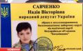 Українська льотчиця Надія Савченко, ув'язнена в Росії, отримала посвідчення народного депутата
