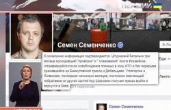 "Батальйон ""Донбас"" покидає Широкине"