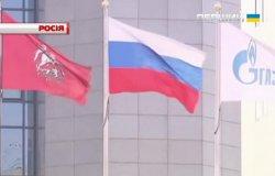"""Росія й далі продаватиме газ Україні за цінами """"зимового пакету"""""""
