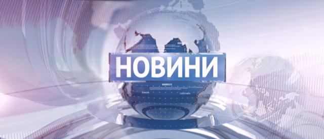 Новини 24 канал україна онлайн - 81d5