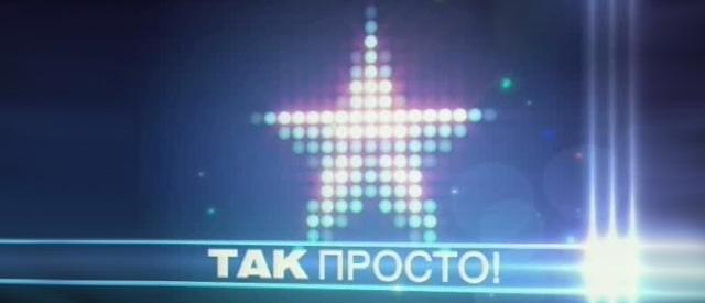 http://1tv.com.ua/uploads/tv_product/2010/09/13/d2d5d0356b397207decf1b1d26fff362141af32e.jpg