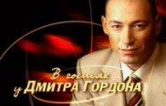 В гостях у Дмитрия Гордона
