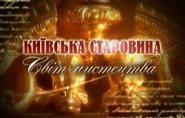 Київська старовина. Світ мистецтва