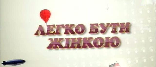 http://1tv.com.ua/uploads/tv_product/2012/03/20/ba5ce3e1bb0497ff9d2141772f4c9e7371d7c200.jpg